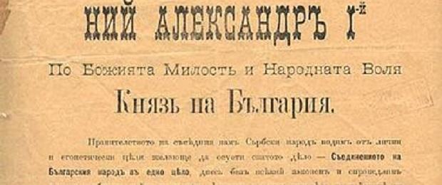 """Александр I. В продолжение серии: """"Братва""""."""