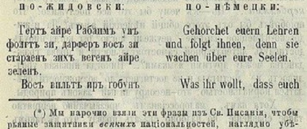 Еврейский славянский язык.