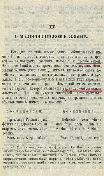 Еврейский язык славян.