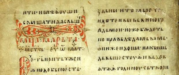 Книга Ангелов.
