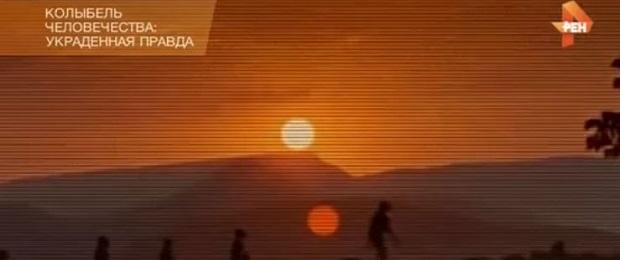 Колыбель человечества: украденная правда (2015) Документальный спецпроект.