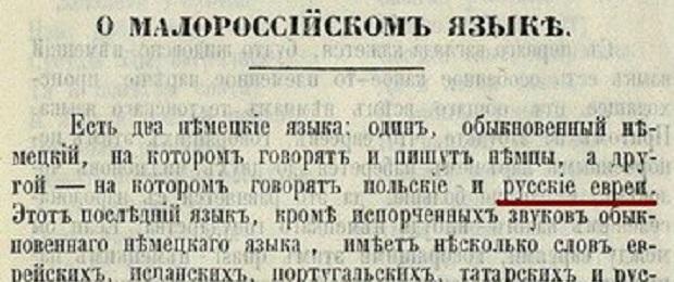 О русском языке славян, христиан православных.
