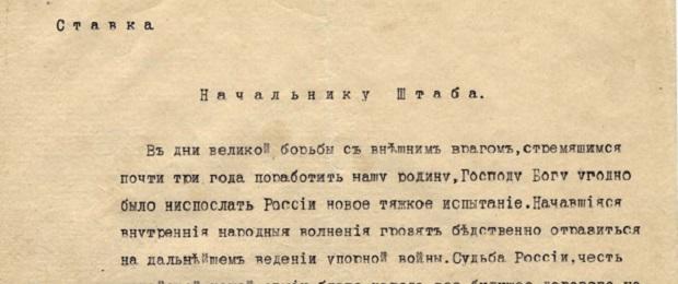 Отречение Николая II.