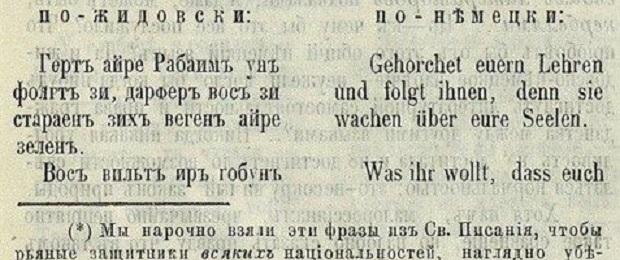 Ещё раз о языке. На каком языке говорят советские?