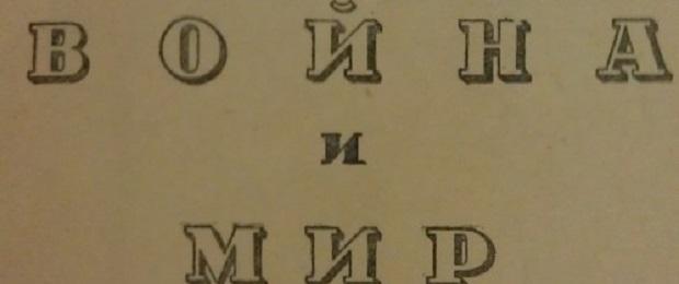"""Ещё раз о романе Льва Толстого: """"Война и Мiръ"""""""