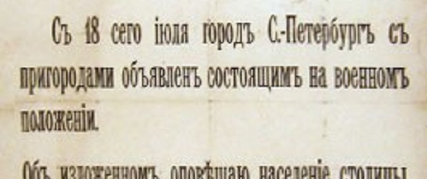 Информация от Фродо: война началась в 1883-м году. Часть 3.