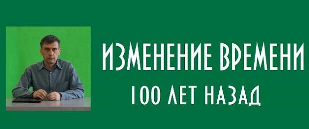 Изменение времени 100 лет назад. Юрий Ломатов.