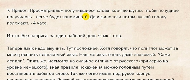Украинский язык был искусственно создан в 1794 году.