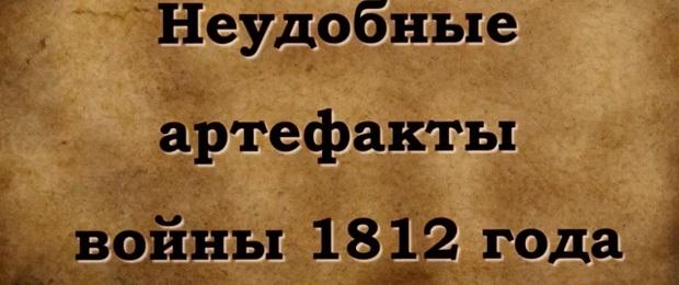 Война Миров 1812. Сергей Игнатенко.
