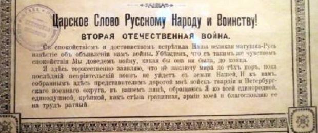 Вторая Отечественная война. 1914 год.