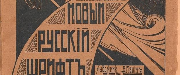 """Альбом """"Новый (п)русский шрифт"""". 1906 г. 1946 года."""