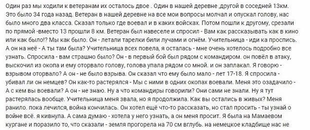 Личная история - История Государства.