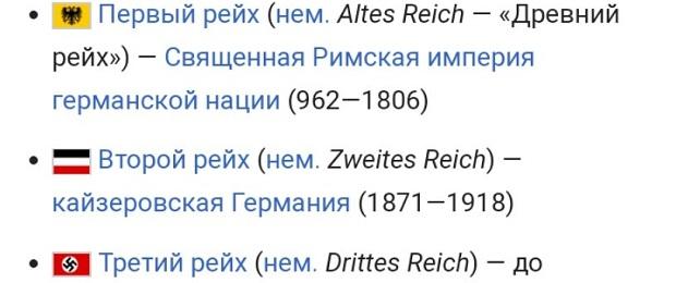 Первый Рейх, Второй Рейх, Третий Рейх.