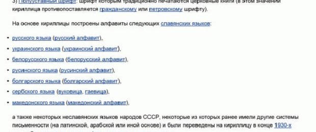 Подмена понятий и подмена запрещенного русского (латинского) языка советской кириллицей.