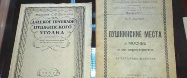 Пушкин окончательно переехал на ПМЖ в 20-й век.