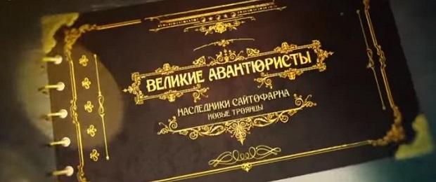 Шепсель Гохман - афера века.