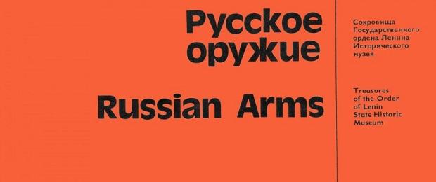 Kondrussian Arms.