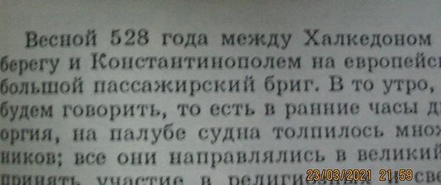 Про 528 год в Лондоне - в 1952 году в СССР.