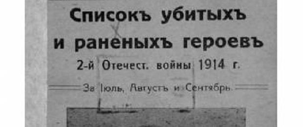 Вторая Отечественная война 1914-1918 гг.